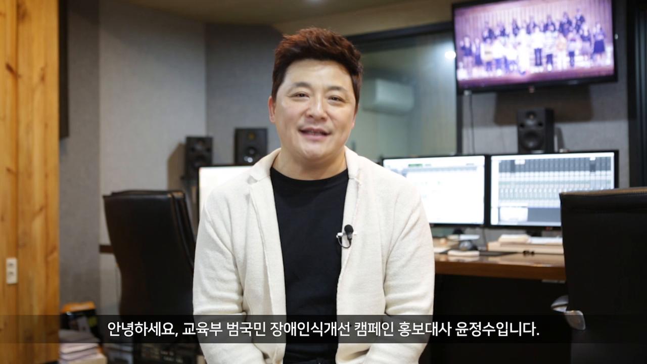 교육부 범국민 장애인식개선 캠패인 홍보대사 윤정수 인터뷰 사진