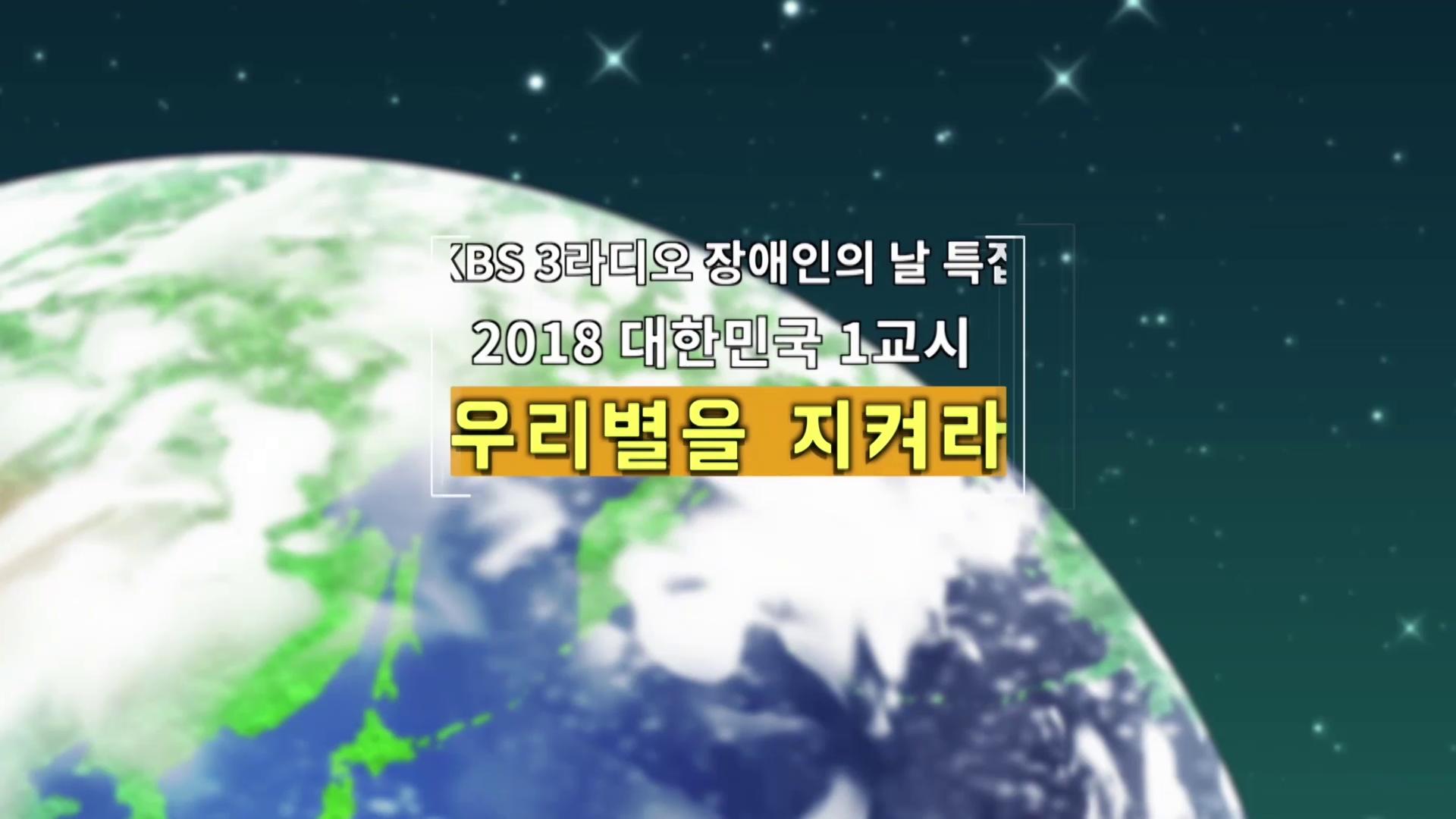 2018년 대한민국 1교시(최종) 사진