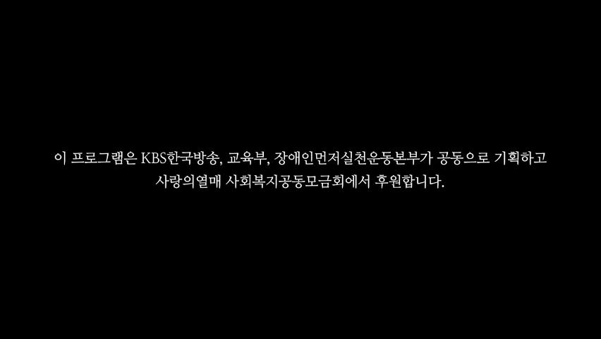 2021년 장애이해교육(초등학교용) 대한민국 1교시_우리의 노래 사진