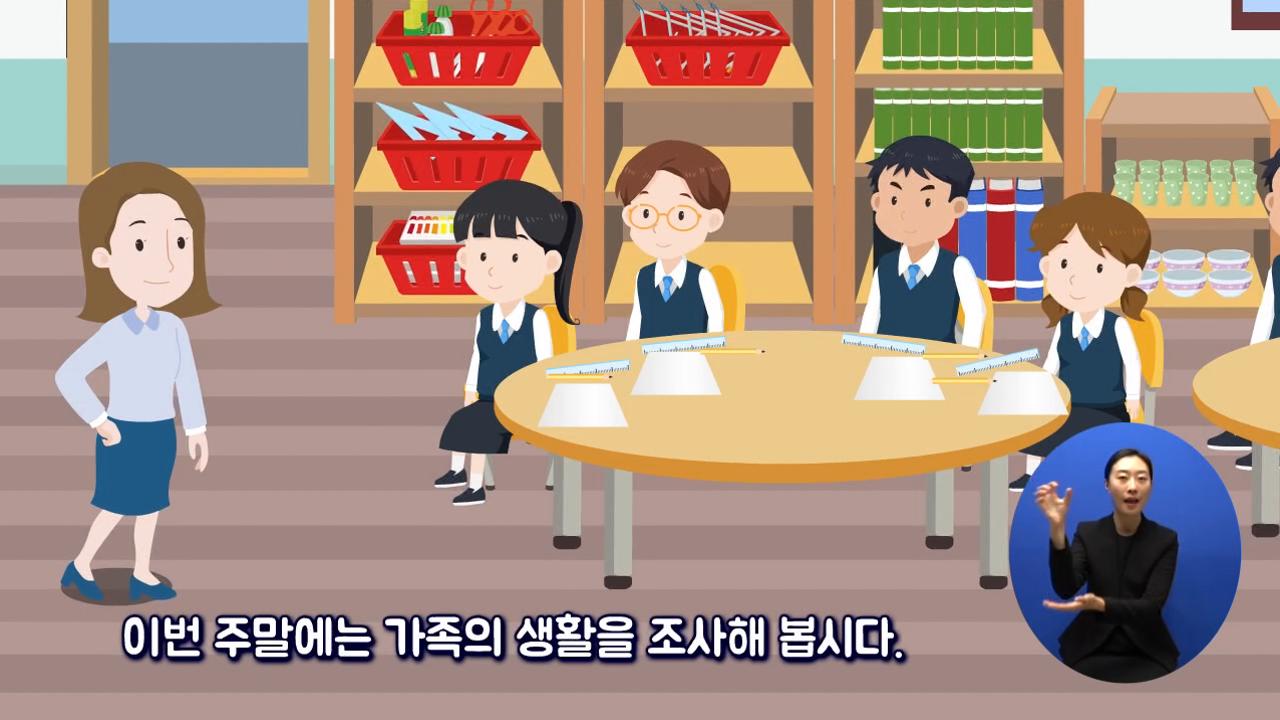 「가족의 생활 막대그래프 만들기」_수어 사진