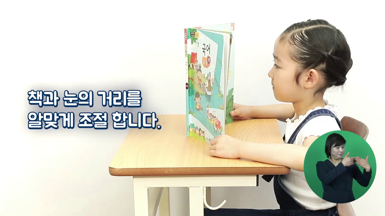 「읽을 때 바른 자세를 해 봅시다」 사진