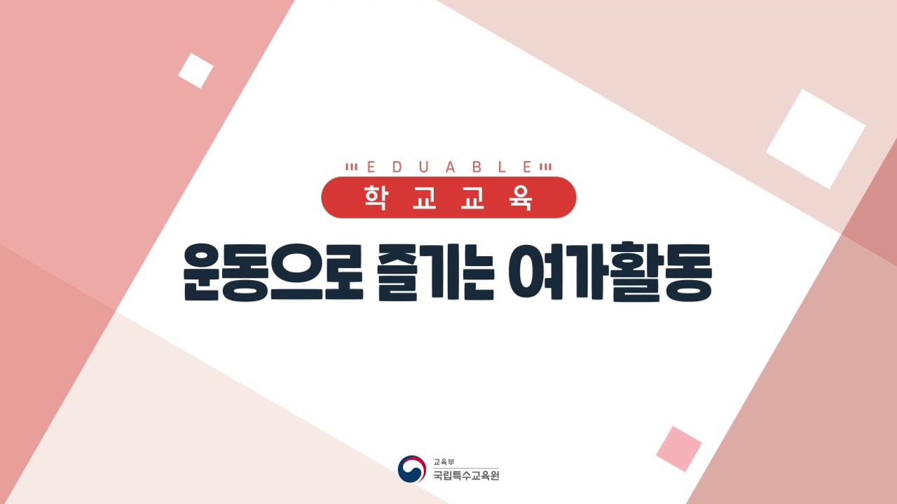 6.운동으로 즐기는 여가활동 사진