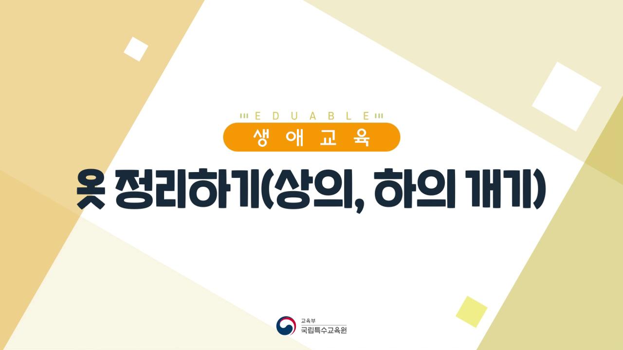 8.옷 정리하기(상의 하의 개기)_수어 사진