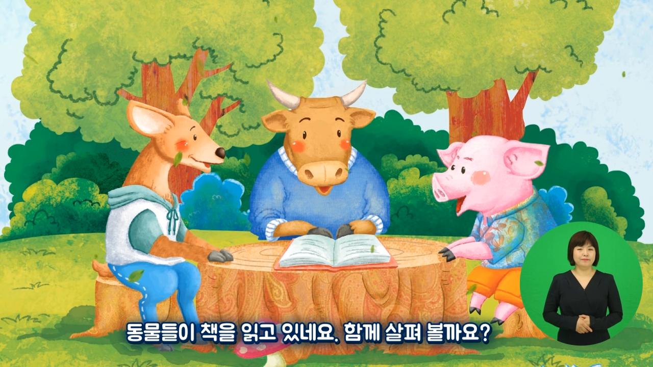 「동물들이 어떻게 읽는지 들어 봅시다」 사진