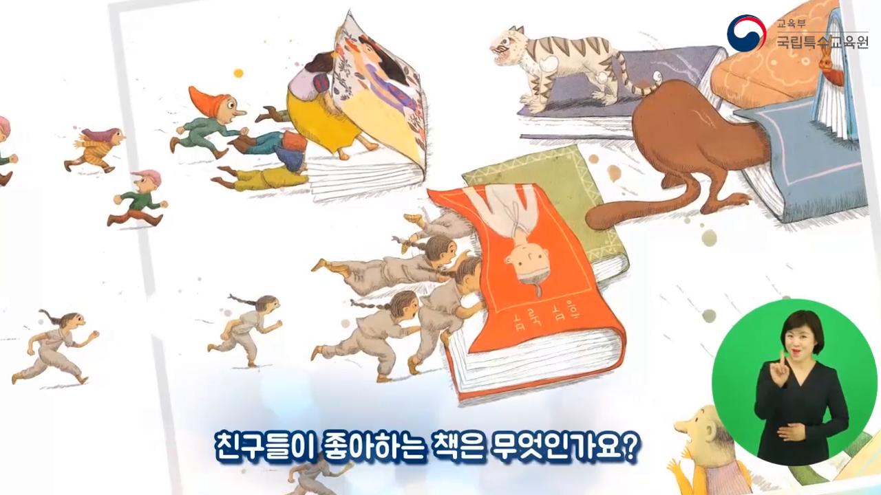 어떤 책 속에서 누구를 만날까요? 사진