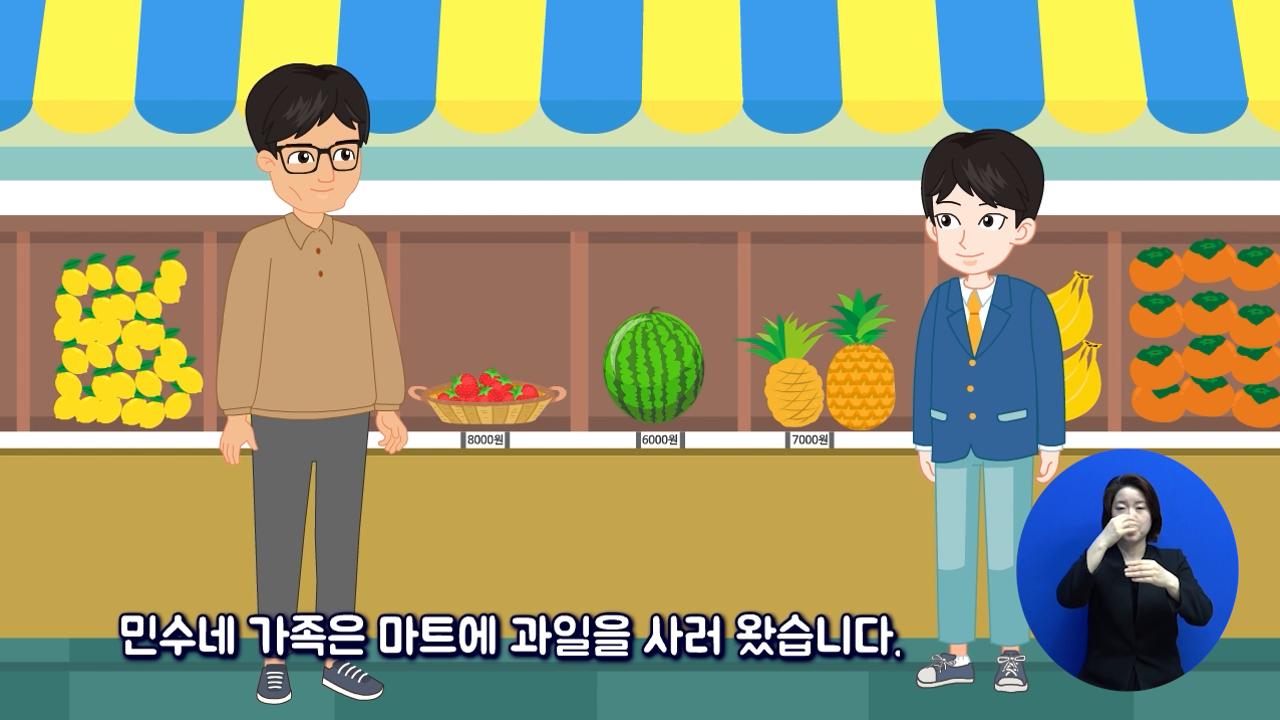 「마트에서 과일 구입하기」_수어 사진