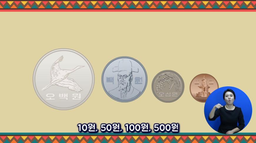 「내 이름은 동전 내 이름은 지폐」 사진