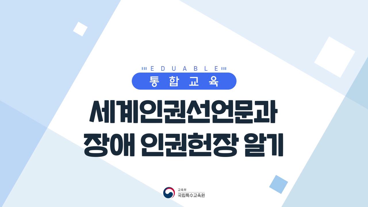 5.세계인권선언문과 장애 인권헌장 알기 사진