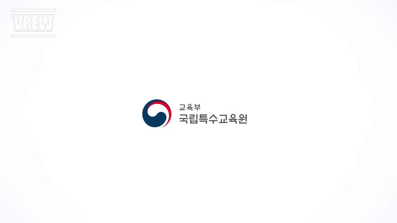 2019년 에듀에이블 현장지원단 장애공감영상(함께 날려요) 사진