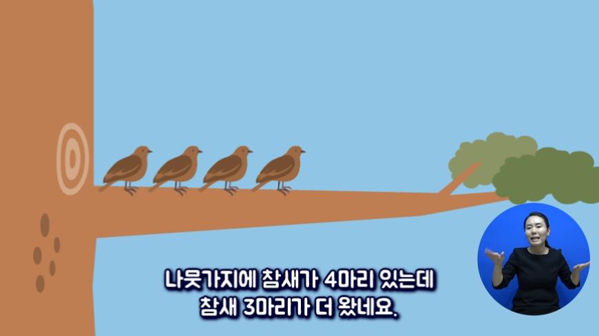 「나뭇가지에 있는 새 보고 식 만들기」 사진